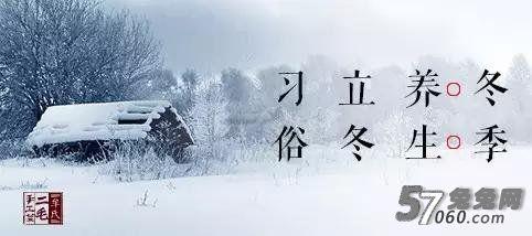 冬季养生食谱_冬季如何养生